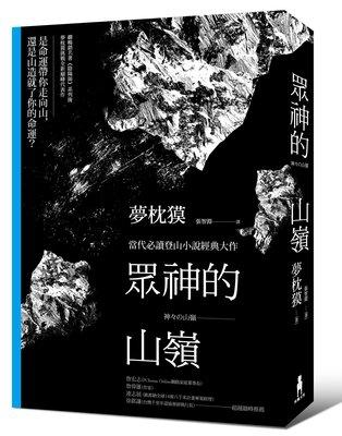眾神的山嶺--夢枕獏--日本暢銷作家夢枕獏獲獎無數、「登峰造極」之作。