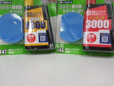 【新鴻昌】日本SOFT99 粗蠟3000 / 9800消除漆面上小劃痕和粗糙痕跡 超細微粒子 附專用海綿