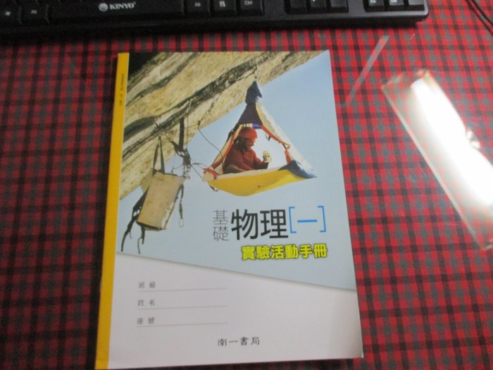 【鑽石城二手書】高中教科書  高中 基礎物理 一 實驗活動手冊 南一出版105/08 沒寫