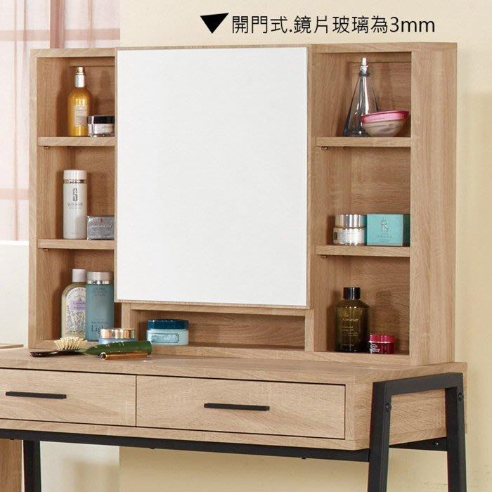 新悅傢俱訂製工廠/cnc加工訂做家具 18-4-069-5 艾麗斯白橡耐磨木紋2.6尺化妝鏡/桌鏡