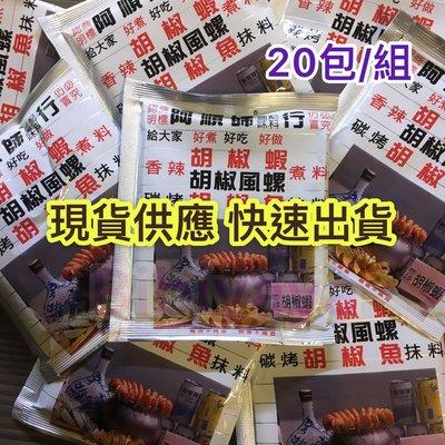 【12小時出貨】阿順師胡椒粉 20包/40g