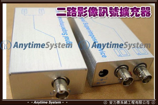安力泰系統~二路影像訊號擴充器 單軸傳輸300米 支援RS485傳輸 一條同軸線變多路