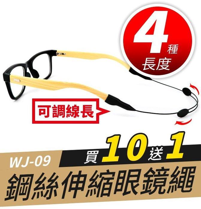 【傻瓜批發】(WJ-09)鋼絲伸縮眼鏡繩 可調節長短 硅膠防滑眼鏡繩 自行車運動眼鏡帶 掛繩運動帶 板橋現貨可取