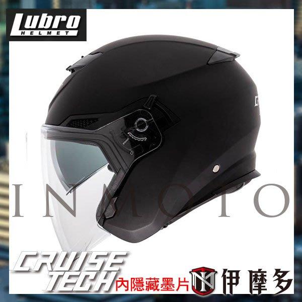 伊摩多※LUBRO CRUISE TECH  素霧黑 內墨片 遮陽片設計 3/4罩 通風 安全帽 通勤款 四色