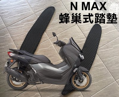 大高雄【阿勇的店】YAMAHA N MAX 機車腳踏墊 EVA墊 蜂巢式鬆餅墊 腳踏墊 附螺絲固定 現貨黑色