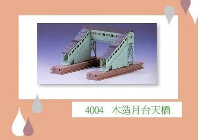 佳鈺精品 TOMIX--4004-島式木造天橋