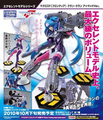 Mega House Excellent Model Macross 超時空要塞 沒比例 Klan Klang Armored 韋基利 Super Parts