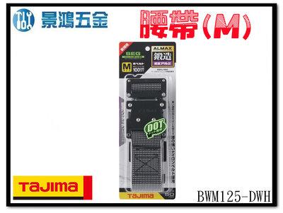 宜昌(景鴻) 公司貨 日本 TAJIMA 田島 鍛造鋁插扣式S腰帶 點點白 (M) BWM125-DWH 含稅價