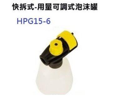 【Reaim萊姆直營】萊姆高壓清洗機 洗車機 快拆式泡沫罐噴頭 適用快拆式機型 HPG15-6