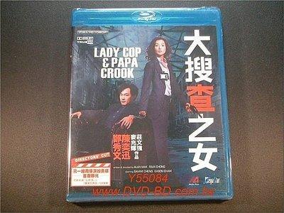 [藍光BD] - 大搜查之女 Lady Cop & Papa Crook 導演加長版