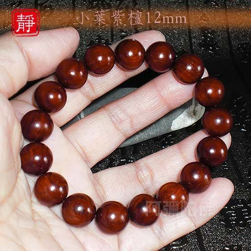 【靜心堂】小葉紫檀佛珠--特價中印度料(12mm*17顆)