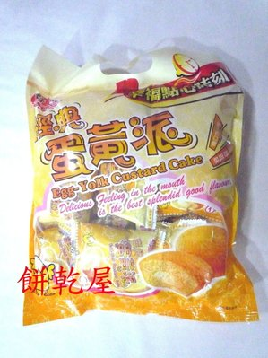 ***歡樂餅乾屋***野川經典蛋黃派~228公克~奶蛋素~另有野川巧克力派~草莓派~台灣製~旺旺仙貝~