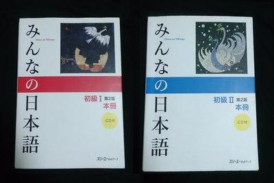 N5 初級 入門 大家的日本語 みんなの日本語 新標準日本語 二手日文書 日本語 日文書