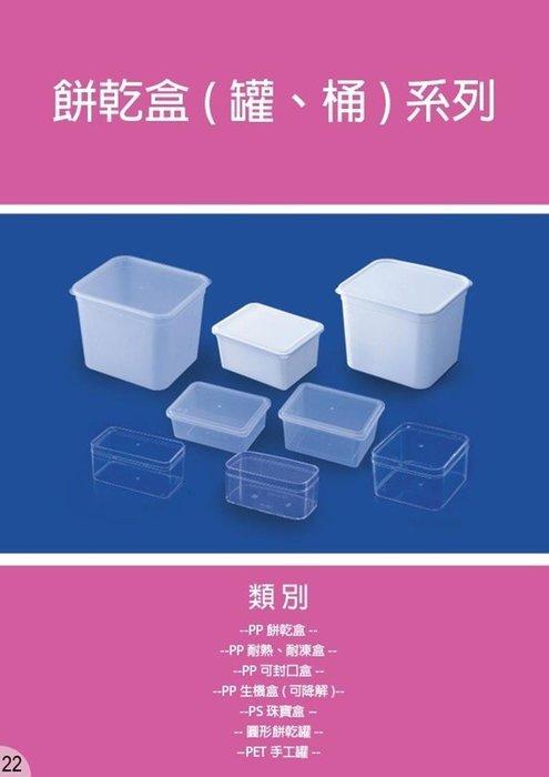 PP餅乾盒、PP耐熱、耐凍盒、PP可封口盒、PP生機盒(可降解)、PS珠寶盒、圓形餅乾罐、PE手工罐、優格桶、冰淇淋桶