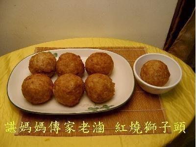 【諶媽媽傳家老滷】眷村菜  紅燒獅子頭經濟包(6顆裝經濟包)