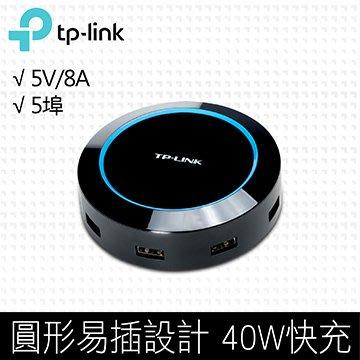【新魅力3C】全新 TP-Link UP540 5port孔 40W USB 智慧快速充電器 變壓器