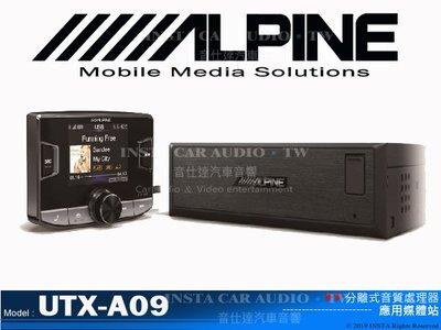 音仕達汽車音響 台北 ALPINE UTX-A09 USB/iPod/iPhone分離式Hi-Res高音質媒體播放器.