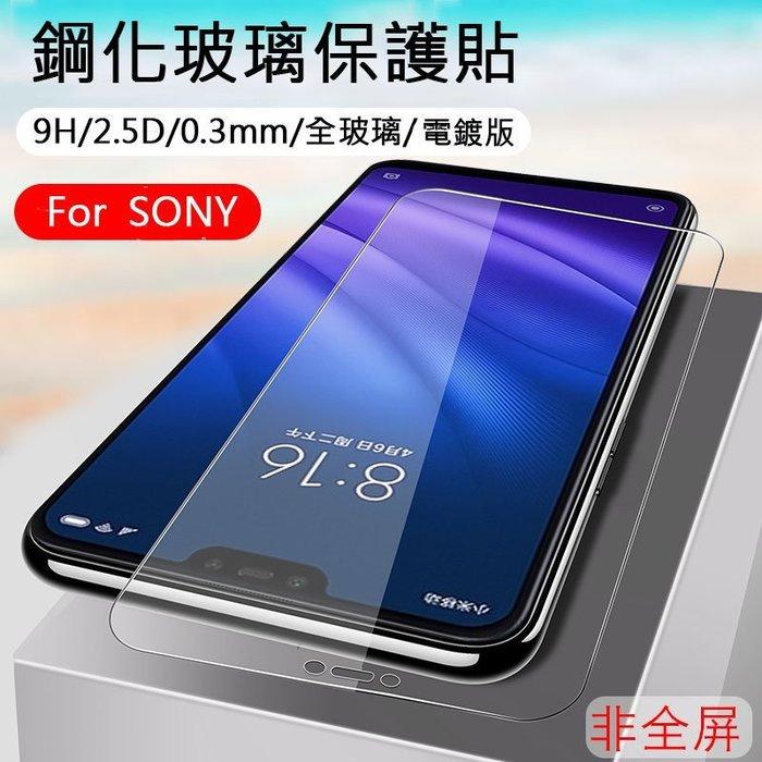 9H鋼化玻璃 SONY Xperia 10 XZ XZs XZ1 XZ2 Compact Premium Plus保護貼