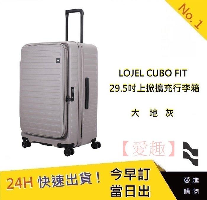 LOJEL CUBO FIT擴充行李箱 29.5吋-大地灰【愛趣】行李箱 胖胖箱 旅行箱(免運)