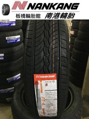 【板橋輪胎館】南港輪胎 FT-4 235/75/15 得利卡4傳