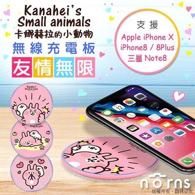 【Kanahei QI無線充電板】Norns 卡娜赫拉小動物 充電器 充電盤 支援快充 P助粉紅兔兔 正版授權 iPho