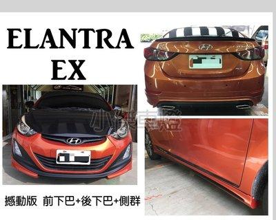 JY MOTOR 車身套件 - ELANTRA EX 撼動版 前下巴 側裙 後下巴 含烤漆 空力套件 實車安裝