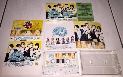 Sechs Kies 6 Kies 水晶男孩 1999 Couple戀人 首張特典精選 滾石台灣紙盒版 錄音帶 附歌詞