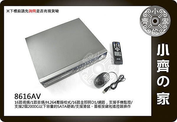 小齊的家16路 監控套餐組合 全即時 監視器主機DVR監視系統 監視主機 監控主機 含500G硬碟