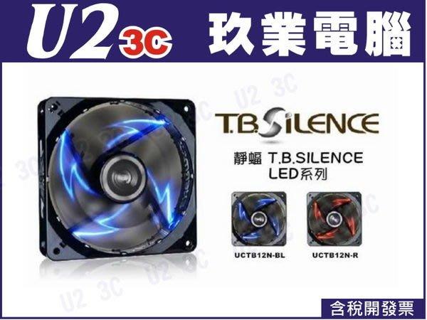 『嘉義U23C 全新開發票』保銳 Enermax 12公分12cm 靜蝠 藍/紅光 LED磁力滾珠軸承 風扇 UCTB12N
