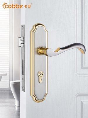 門把手 門鎖室內臥室房門鎖通用型實木衛生間廁所靜音門把手鎖具家用