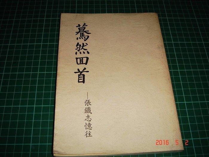 親簽贈本《驀然回首 -張鐵志憶往》民國87年十月 7成新 【CS超聖文化讚】