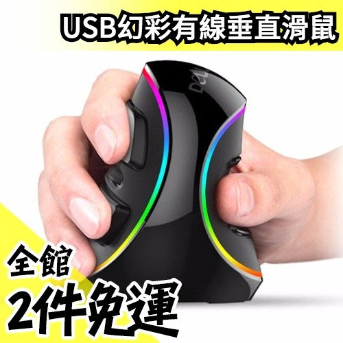 日本空運 Delux M618 Plus USB 幻彩有線垂直滑鼠 人體工學 電競滑鼠 直立手握式滑鼠【水貨碼頭】