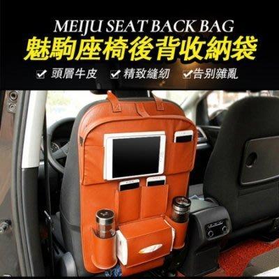 汽車座椅收納袋