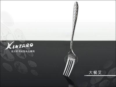 金太郎 830-1203 豹紋點大餐叉 不鏽鋼餐具 主餐叉.牛排叉.西餐叉子 適餐廳營業用 家庭用...