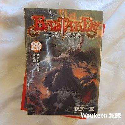 BASTARD!! 暗黑破壞神 荻原一至 尖端出版社 科幻奇幻 動作冒險 日本集英社授權漫畫