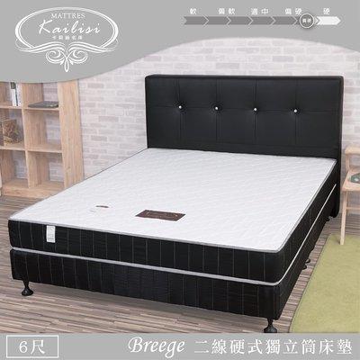 床墊【UHO】Kailisi卡莉絲名床-蕾米二線硬式獨立筒床墊-6尺雙人加大#運費另計