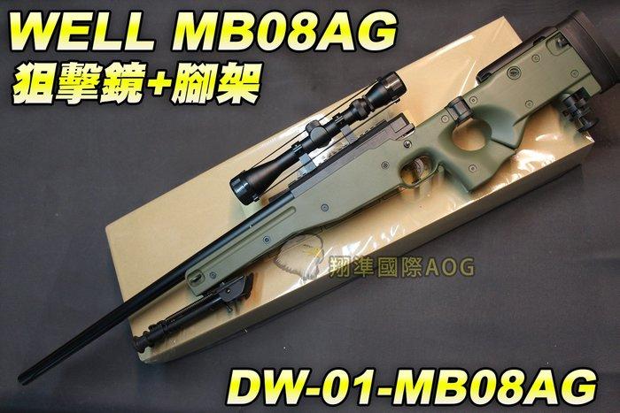 【翔準軍品AOG】WELL MB08AG 狙擊鏡+腳架 綠色 狙擊槍 手拉 空氣槍 BB彈玩具槍 DW-01-MB08A