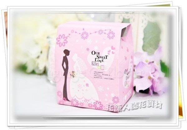 ◎花語人造花資材◎* CB-003(S)粉喜糖盒*禮品包裝盒~婚禮小物~喜糖盒