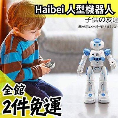 日本原裝 Haibei 人型機器人 兒童玩具 多功能 手腳可動手勢控制 可唱歌跳舞 孩子的第一個朋友【水貨碼頭】