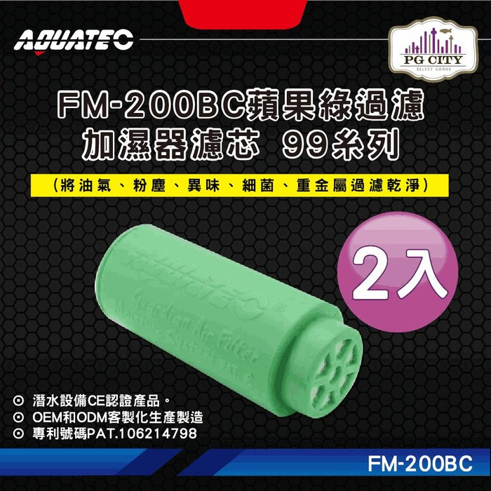 AQUATEC FM-200BC蘋果綠過濾加濕器濾芯 99系列 2入組 潛水加濕器濾芯 潛水過濾器濾芯