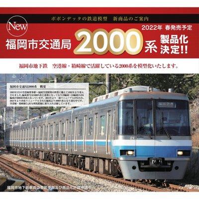 [玩具共和國] ポポンデッタ 波波 6035 福岡市交通局2000系 3段帯仕様 6両セット