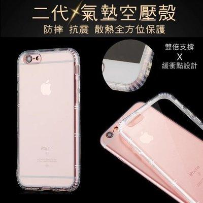 第二代 氣囊 空壓殼 iPhone 8 7 Plus 6S 6 手機殼 氣壓殼 氣墊殼 防摔殼 保護套 犀牛盾