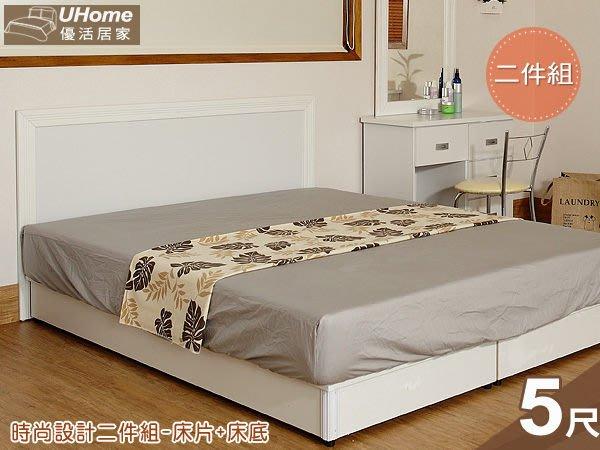 床組【UHO】時尚設計5尺淨白二件床組 /床頭片+床底/另有加購商品/中彰免運 雙11促
