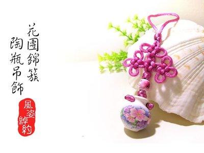 風姿綽約--花團錦簇小陶瓶吊飾 (A0...
