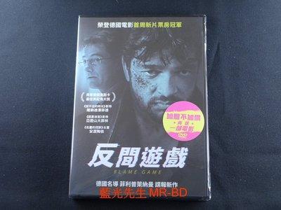 [DVD] - 反間遊戲 Blame Game ( 得利正版 )