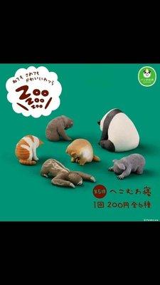 (Jccyshop) 全新 正版 訓覺 休眠動物園 zoozoozoo扭蛋vol.5 全套6隻 大熊貓 樹熊 貓 狗 全套:$180 ,單件$ $30