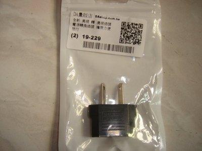 (大樹的家): 台灣插頭轉澳規 插頭轉換 電源轉換插頭大特價
