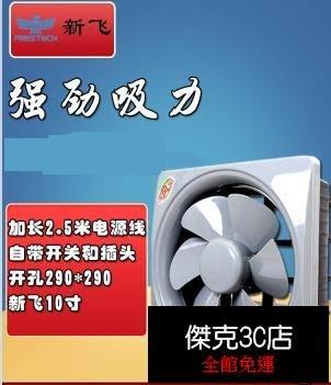 【促銷免運】新飛換氣扇窗式排風扇家用油煙抽風機廚房衛生間排氣扇10寸單向 220V【傑克3C店】
