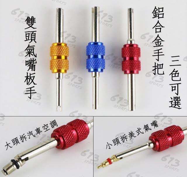 美式氣嘴 鋁合金柄 氣門芯起子 氣嘴板手 R-134a 冷氣門芯 空調門心起子 冷媒風嘴扳手