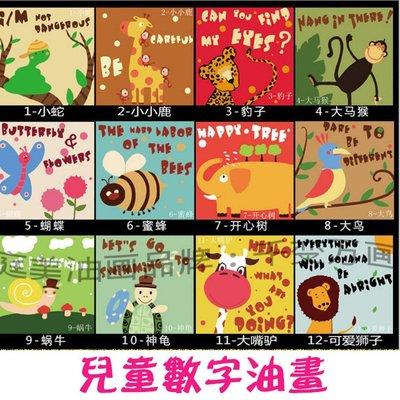糖衣子輕鬆購【BA0144】20*20兒童數字油畫Diy手繪動物卡通油畫小朋友教學